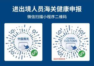 海关 - China Custom