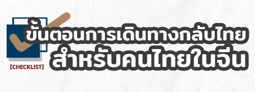 ขั้นตอนการเดินทางกลับไทย สำหรับคนไทยในจีน