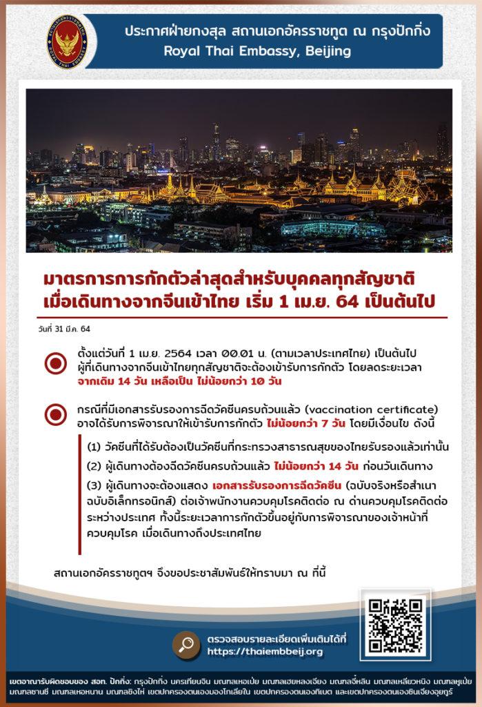 quarantine 10 days thai