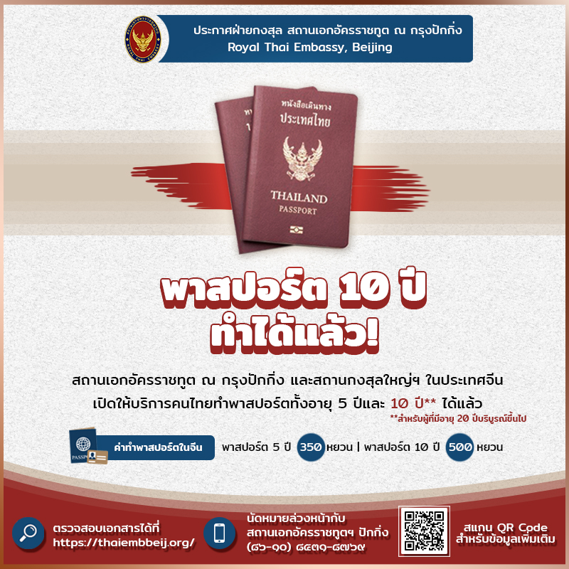 Passport 10 years