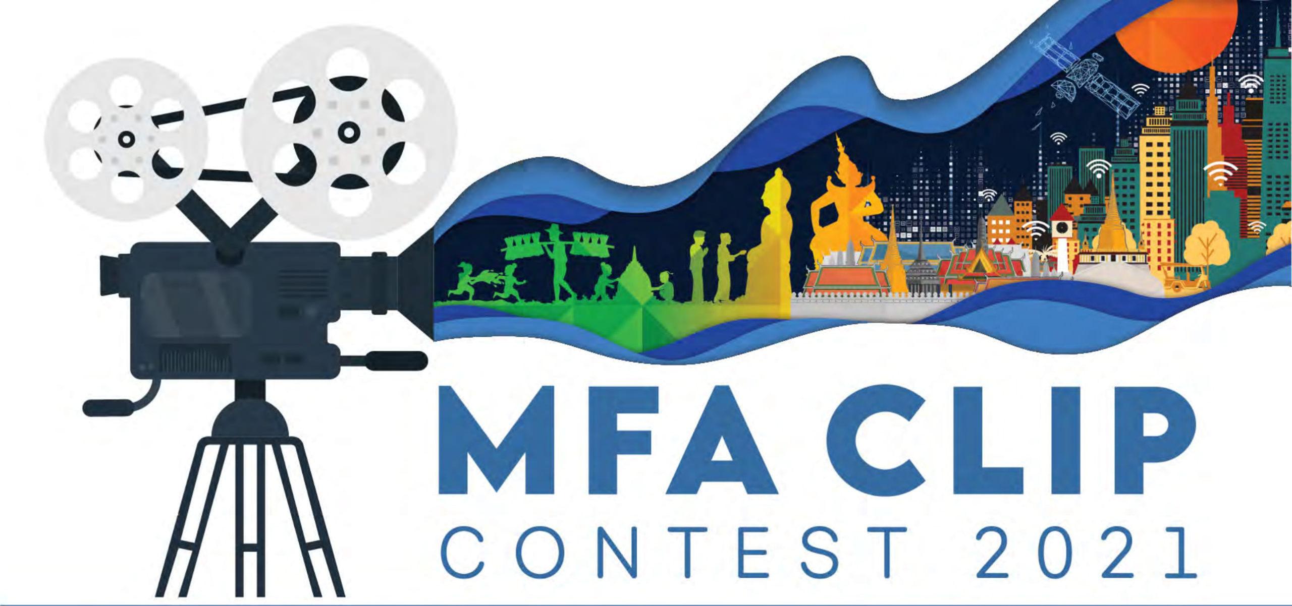 MFA clip contest