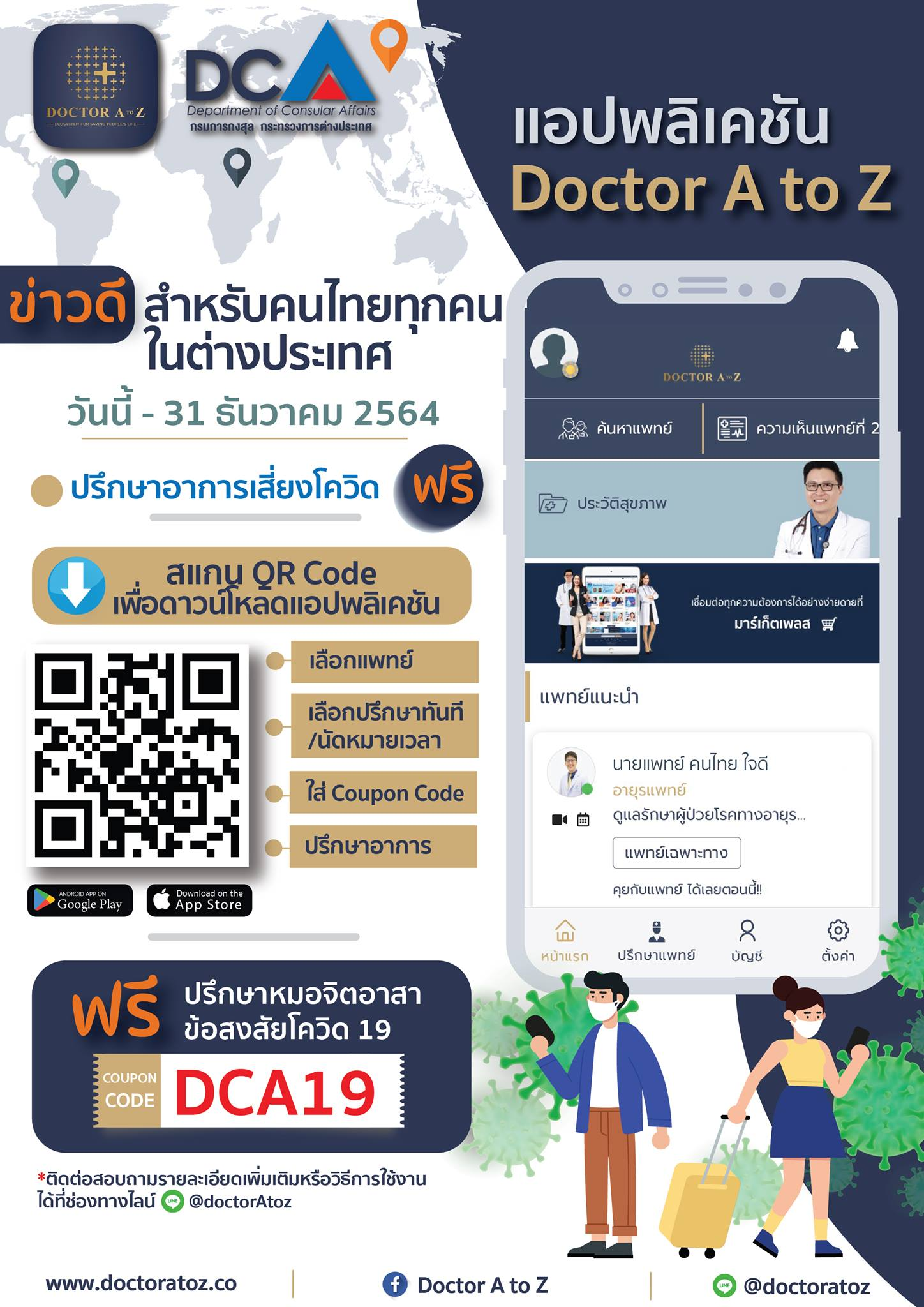 Doctor A to Z 31 Dec