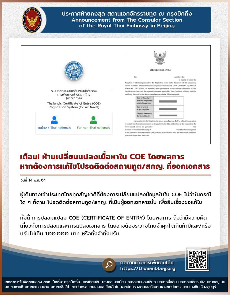 Thai Forgery