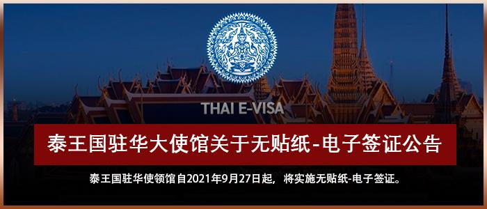 announcement - evisa cn