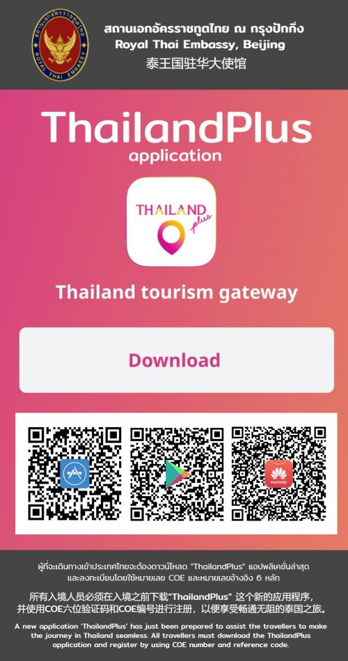 ThailandPlus Application